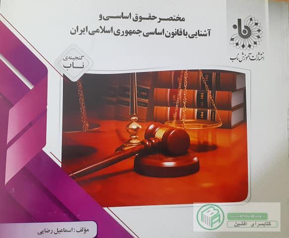 کتاب راهنمای مختصر حقوق اساسی و آشنایی با قانون اساسی