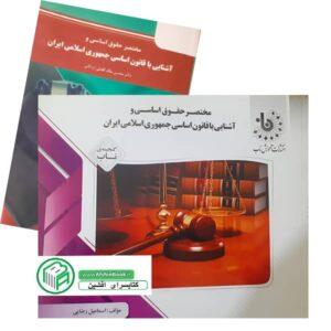 کتاب راهنمای مختصر حقوق اساسی