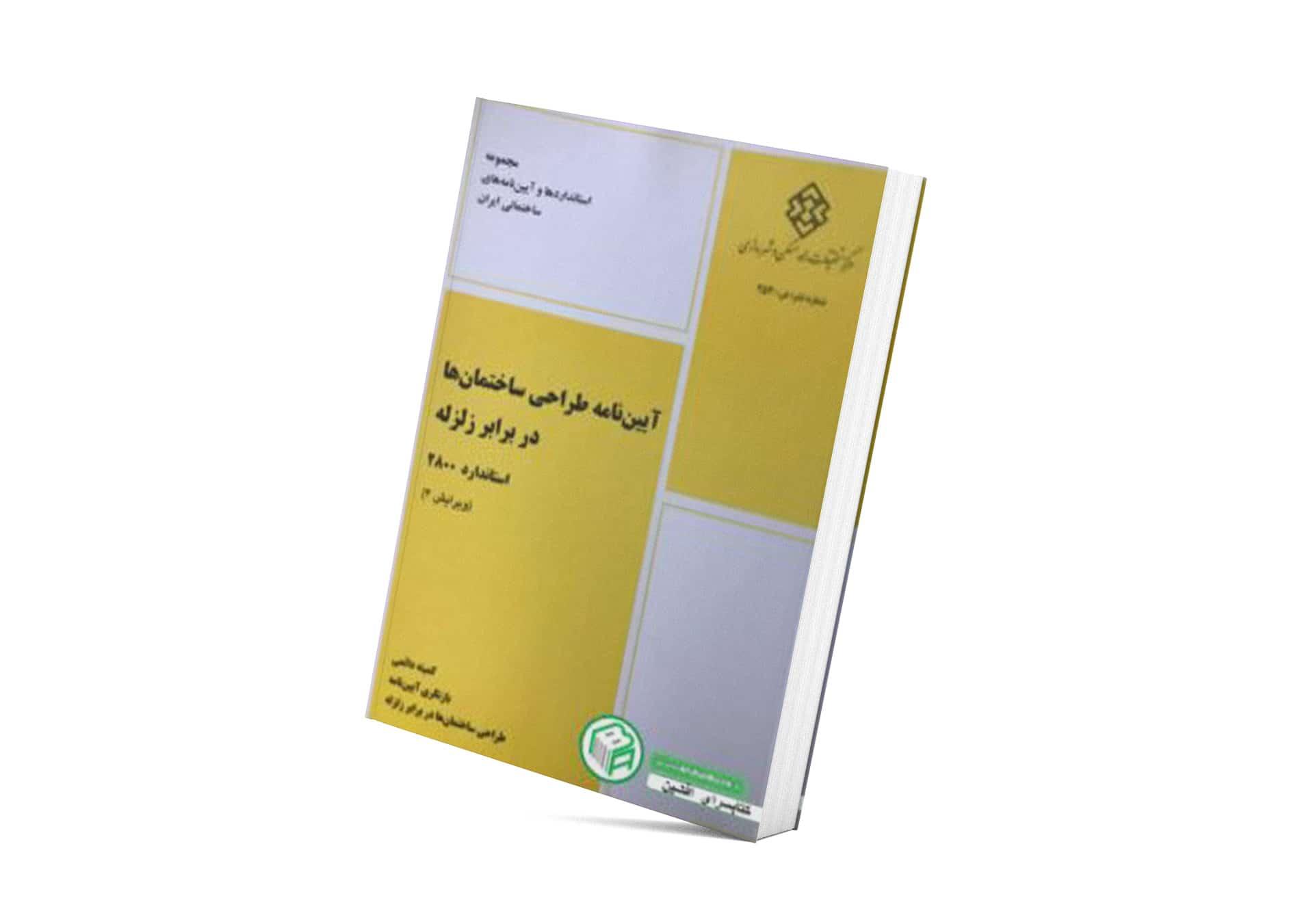 خرید کتاب آیین نامه 2800