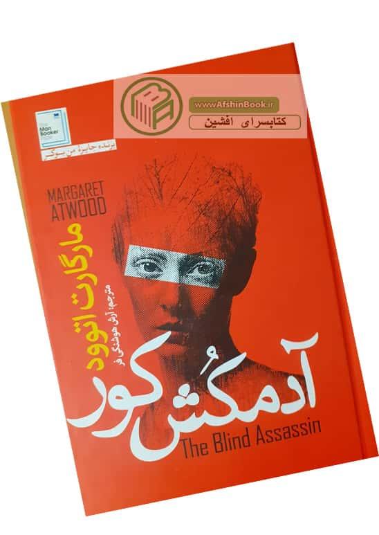 خرید کتاب آدمکش کور - مارگارت اتوود