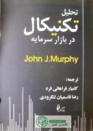 خرید کتاب تحلیل تکنیکال - جان مورفی- کامیار فراهانی