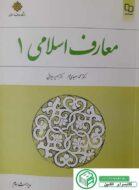 کتاب معارف اسلامی 1 📖 سعیدی مهر و دیوانی