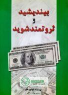 کتاب بیندیشید و ثروتمند شوید (خرید بهترین ترجمه)