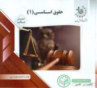 کتاب راهنمای حقوق اساسی 1 - با تخفیف (خلاصه + نمونه سولات)