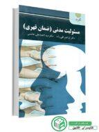 کتاب مسئولیت مدنی (ضمان قهری): حقوق مدنی 4 - تقی زاده، هاشمی