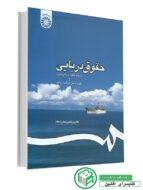 کتاب حقوق دریایی دکتر نجفی اسفاد (پیام نور)