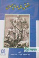 کتاب حقوق مالی و مالیه عمومی- رنجبری، بادامچی - مجد