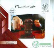 کتاب راهنمای حقوق اساسی 2 بر اساس کتاب دکتر حسن خسروی