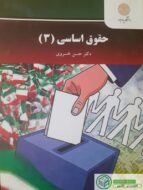 کتاب حقوق اساسی 3 دکتر حسن خسروی انتشارات پیام نور