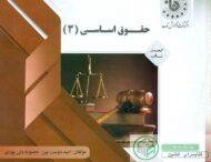 کتاب راهنما و نمونه سوالات حقوق اساسی 3 دکتر خسروی پیام نور