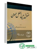 کتاب حقوق بین الملل عمومی دکتر محمدرضا ضیایی بیگدلی