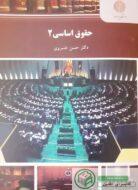 کتاب حقوق اساسی 2 دکتر حسن خسروی انتشارات پیام نور