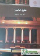 کتاب حقوق اساسی 1 دکتر حسن خسروی انتشارات پیام نور