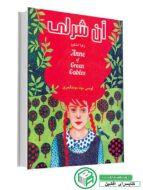 کتاب آن شرلی با موهای قرمز