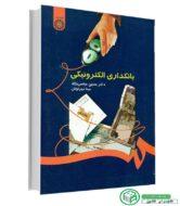 کتاب بانکداری الکترونیکی از دکتر حسین عباسی نژاد