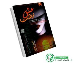 خرید کتاب رمان عشق زشت کالین هوور