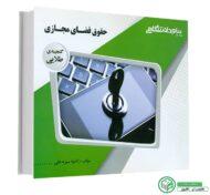 کتاب راهنمای حقوق فضای مجازی (طبق کتاب مصطفی السان پیام نور)