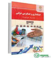 کتاب حسابداری و حسابرسی دولتی نوریان- پیام نور