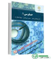 کتاب حسابرسی 1 پیام نور - عبدالکریم مقدم