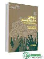 کتاب مبانی حقوق بشر از دیدگاه اسلام و دیگر مکاتب - میرموسوی ، حقیقت