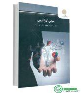 کتاب مبانی کارآفرینی پیام نور (احمدی و درویش)