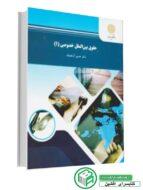 بررسی و معرفی کتاب حقوق بین الملل خصوصی 1 آل کجباف