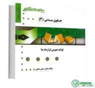 کتاب راهنمای حقوق مدنی 3 پیام نور: قواعد عمومی قراردادها