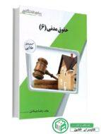 کتاب راهنمای حقوق مدنی 6 پیام نور