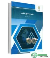 کتاب مدیریت منابع انسانی رضا رسولی- پیام نور