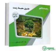 کتاب راهنمای حقوق محیط زیست (پیام نور)