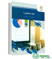 کتاب اصول حسابداری 1 - عبدالکریم مقدم، علی شفیع زاده (پیام نور)