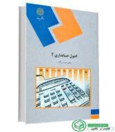 کتاب اصول حسابداری 2 یحیی حساس یگانه- پیام نور