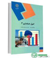 کتاب اصول حسابداری 3 پیام نور عبدالکریم مقدم