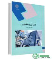 کتاب پول و ارز و بانکداری - محمد لشکری - پیام نور