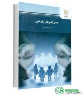 کتاب مدیریت رفتار سازمانی زهرا برومند - پیام نور