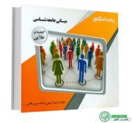 کتاب راهنمای مبانی جامعه شناسی (رشته حقوق پیام نور)
