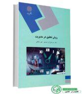 کتاب روش تحقیق در مدیریت - احمدی و صالحی - پیام نور