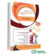 کتاب راهنما و حل المسائل ریاضیات پایه (لیدا فرخو)