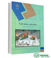 کتاب ریاضیات پایه و مقدمات آمار 2 - شمسیه زاهدی