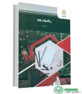 کتاب ریاضیات پایه لیدا فرخو - پیام نور
