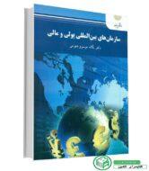 کتاب سازمان های بین المللی پولی و مالی - پیام نور