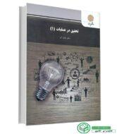 کتاب تحقیق در عملیات 1 عادل آذر - پیام نور