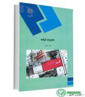 کتاب مدیریت تولید بابک کاظمی - پیام نور