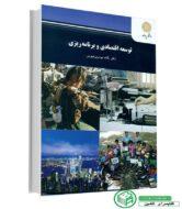 کتاب توسعه اقتصادی و برنامه ریزی یگانه موسوی جهرمی