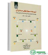 کتاب توسعه مهارت های مدیران (پیام نور)