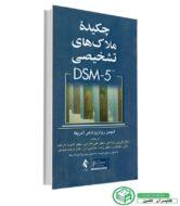 کتاب چکیده ملاک های تشخیصی dsm 5