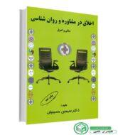 کتاب اخلاق در مشاوره و روانشناسی سیمین حسینیان