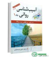 کتاب آسیب شناسی روانی (جلد 1) - جیمز باچر - یحیی سید محمدی