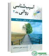 کتاب آسیب شناسی روانی (جلد 2) - باچر - ترجمه یحیی سید محمدی