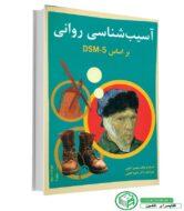 کتاب آسیب شناسی روانی گنجی - بر اساس DSM_5 (جلد دوم 2)